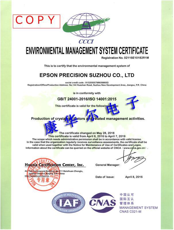 苏州爱普生晶振工厂ISO14001证书