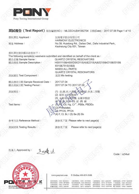 加高电子HSX-SK晶振测试报告