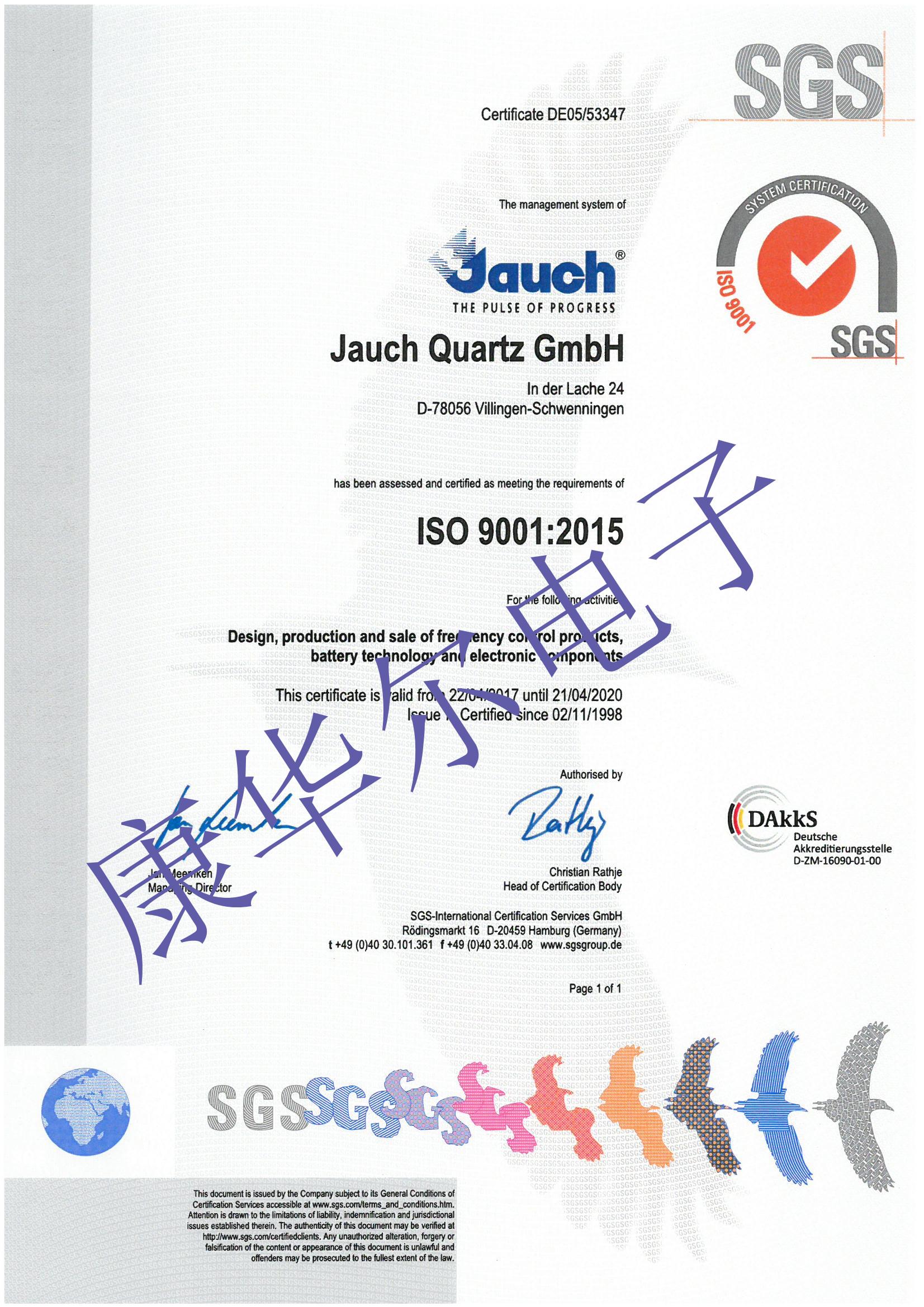 Jauch公司的质量管理行为准则