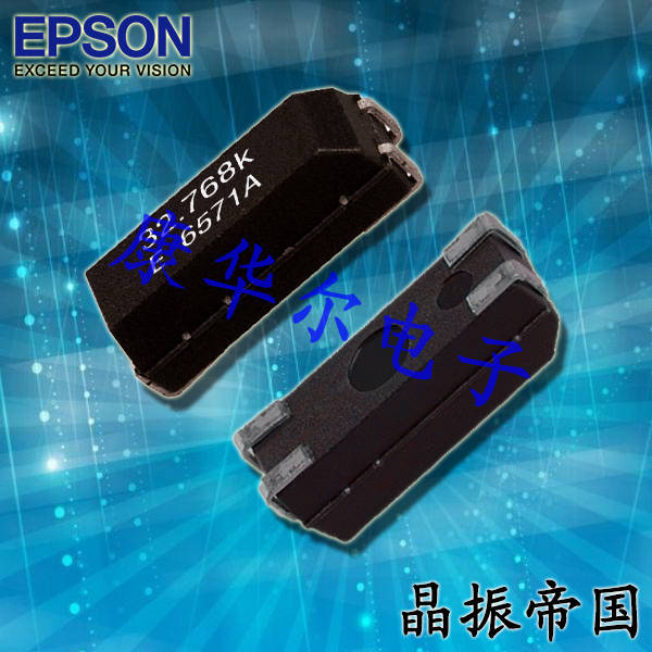 爱普生晶振,贴片晶振,MC-405晶振,无铅环保时钟晶振