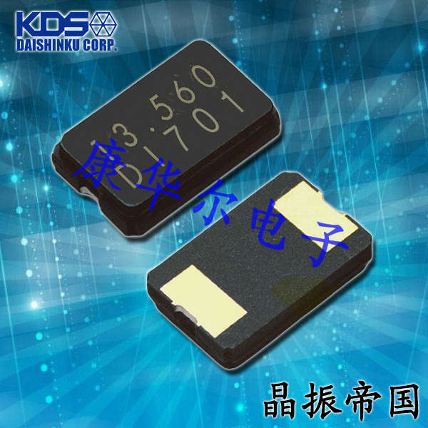 KDS晶振,贴片晶振,DSX530GA晶振,车载GPS晶振