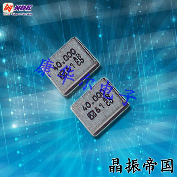 NDK晶振,贴片晶振,NX1210AB晶振,超小体积无铅晶体谐振器