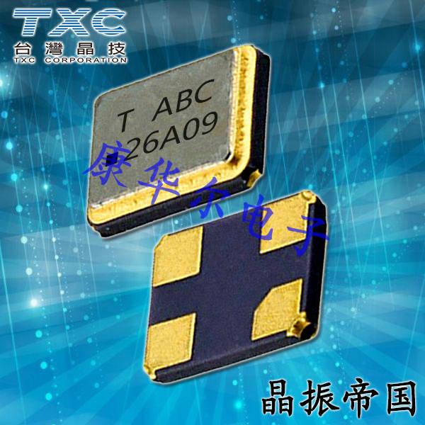 TXC晶振,贴片晶振,OZ晶振,台产小体积四脚谐振器