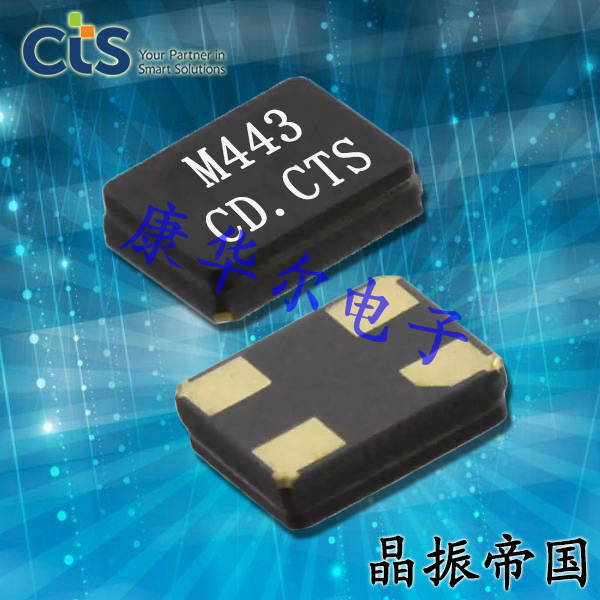 CTS晶振,贴片晶振,443晶振,443A12A24M00000晶振