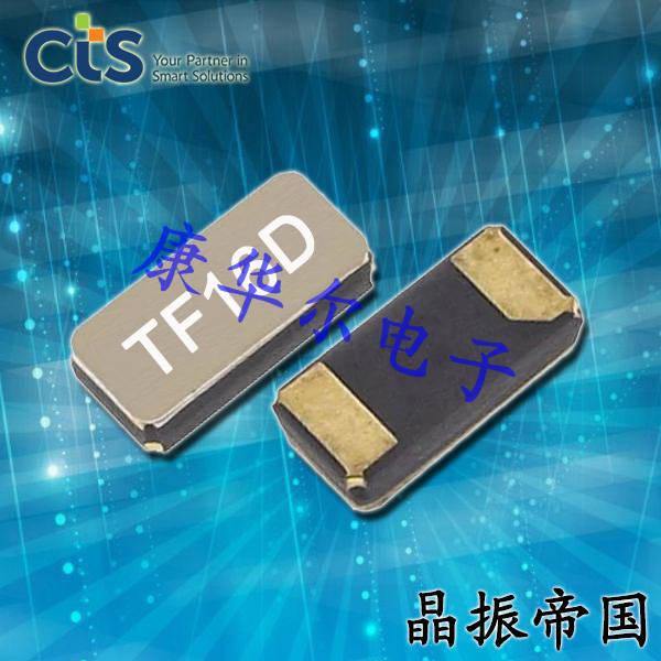 CTS晶振,贴片晶振,TF415晶振,TF4152P32K7680R晶振