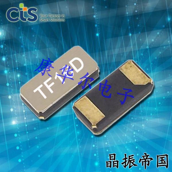 CTS晶振,贴片晶振,TF519晶振,TF5192P32K73680R晶振