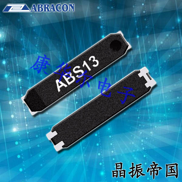 Abracon晶振,贴片晶振,ABS13晶振,ABS13-32.768KHZ-T晶振