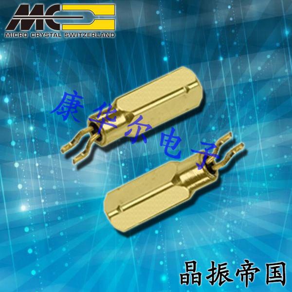 微晶晶振,贴片晶振,MS1V-T1k晶振,MS1V-T1K-32768kHz-125pF-20ppm-TA-QC-Au晶振