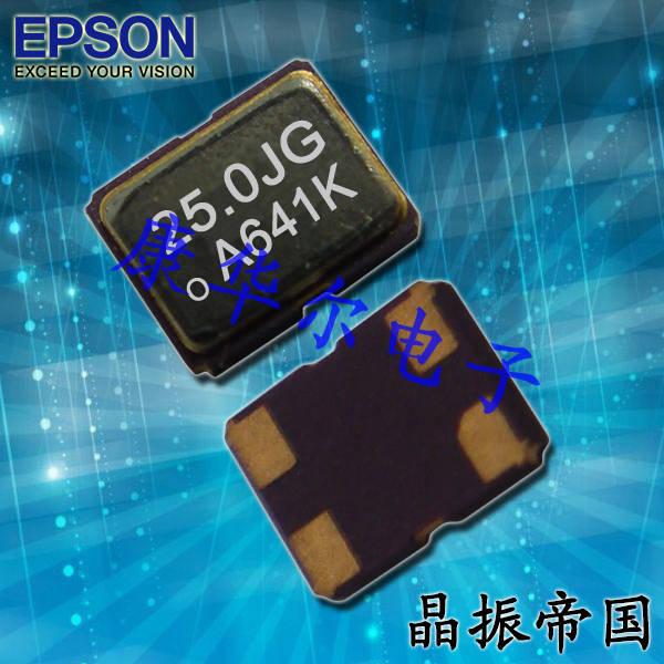 爱普生晶振,SG3225CAN晶振,日本进口有源晶体