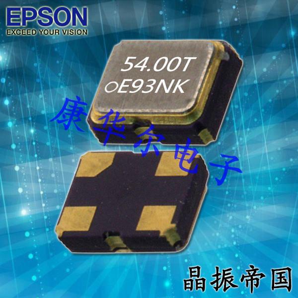 爱普生晶振,压控晶振,VG2520CAN晶振,X1G0044010008晶振