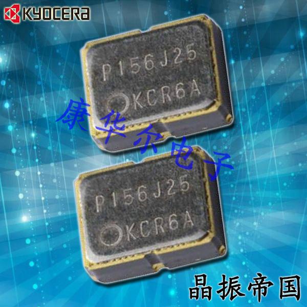 京瓷晶振,有源晶振,KC3225A-C1晶振,KC5032A100.000C10E00晶振