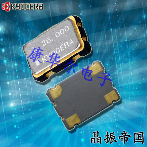 京瓷晶振,有源晶振,KC5032A-C5晶振,KC5032A250000C50E00晶振