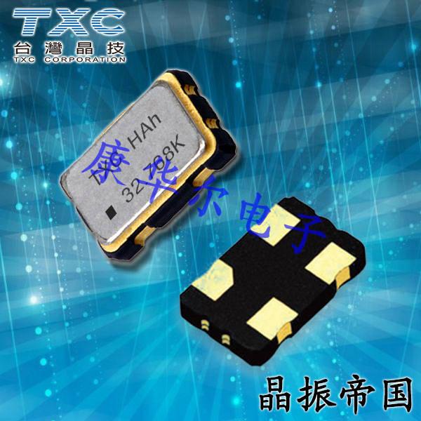 TXC晶振,有源晶振,7XZ晶振,7XZ-32.768KDA-T晶振