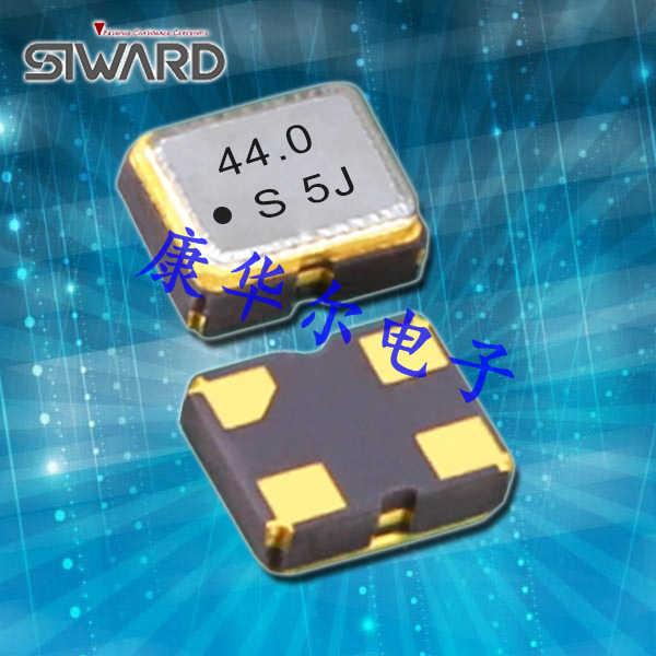 希华晶振,有源晶振,SFO-3225晶振,时钟钟表贴片晶振