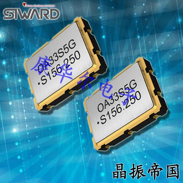 希华晶振,有源晶振,OSC57B晶振,移动通信晶振金属面封装六脚晶振