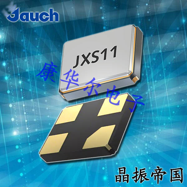 Jauch晶振,贴片晶振,JXS11晶振,石英水晶振动子